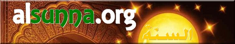 alsunna.org Animated Banner