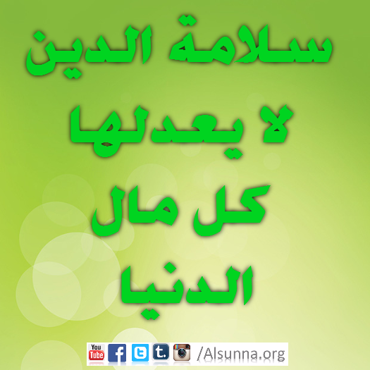 arabic_quotes_islamic_sayings__29_.png
