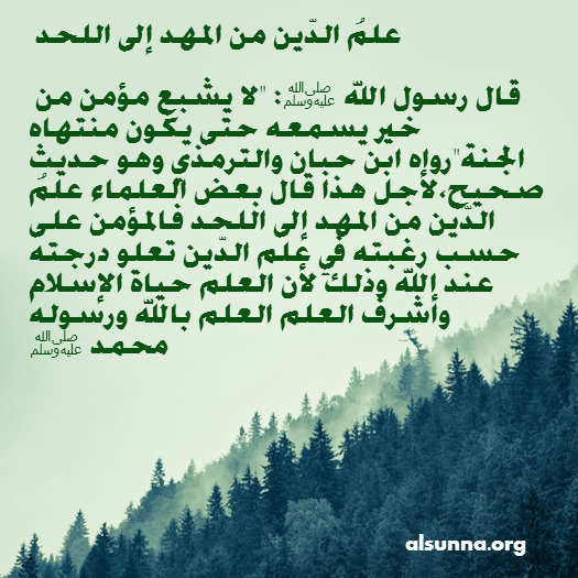 hadith_on_importance_of_knowledge.png