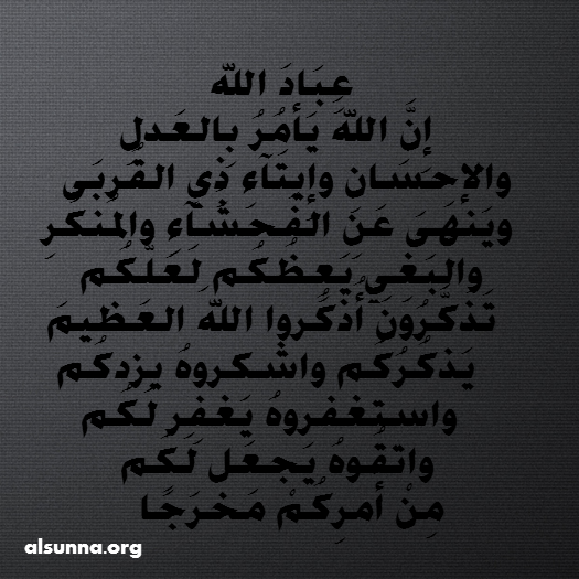 islamicquotes_alsunna.org__6_.png