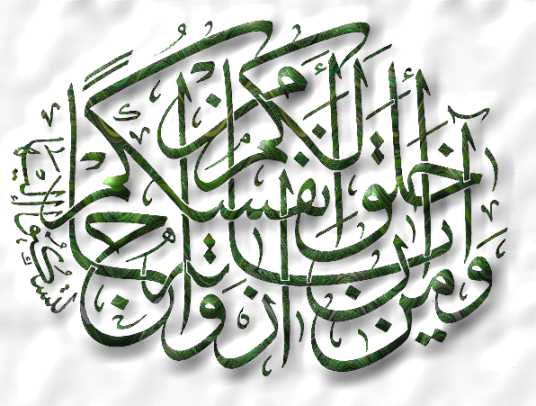Fonts next image islamic calligraphy photo links photo arabic fonts